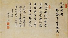 Idly fishing on an Autumn river, by Shen Shou (1427 - 1509) | detail