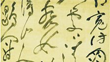 Calligraphy in cursive grass script, by Zhu Yunming (1460 - 1527) | detail