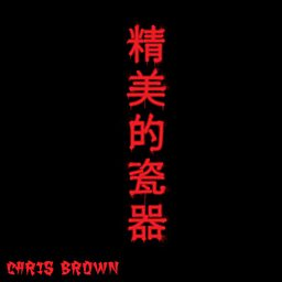 Chris Brown - New Songs, Playlists & Latest News - BBC Music