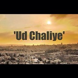 Ud Chaliye