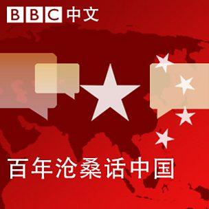 Podcast of 20th Century China