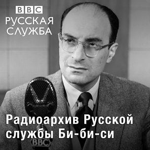 Радиоархив Русской службы Би-би-си