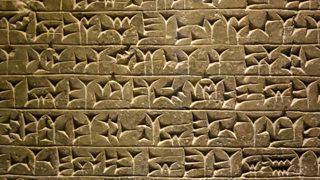 Cuneiform dating