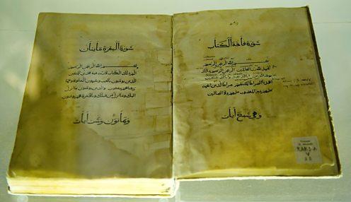 1537 Quran