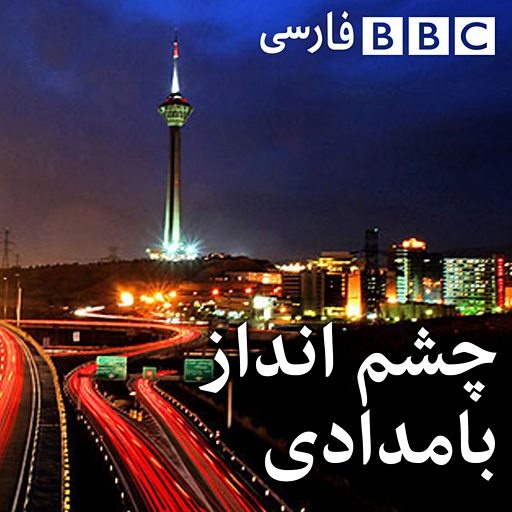 رادیو فارسی بیبیسی