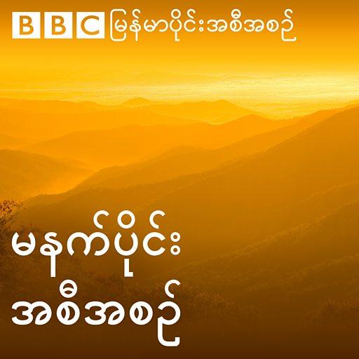 ဘီဘီစီမြန်မာပိုင်း မနက်ခင်းသတင်းအစီအစဉ်
