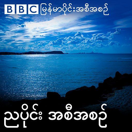 Burmese Evening Podcast