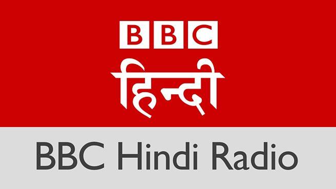नमस्कार भारत - BBC News हिंदी