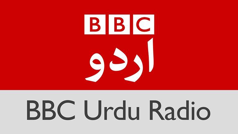 بی بی سی اردو ریڈیو - BBC News اردو