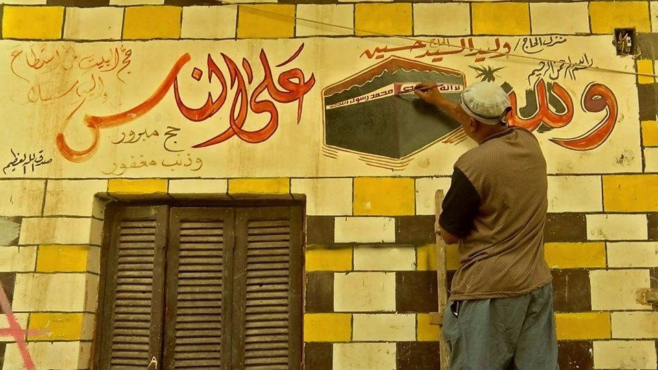 غرافيتي الحج...فن شعبي مصري يواجه الاندثار
