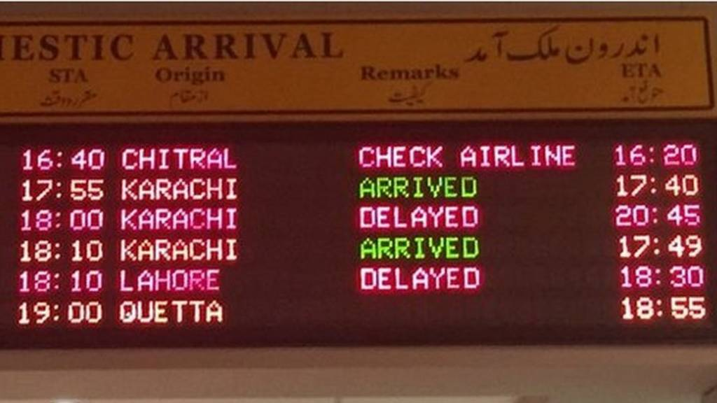 ایئرپورٹ