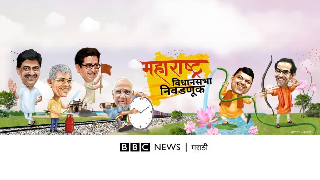 महाराष्ट्र निवडणूक