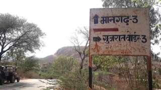 మాన్గఢ్ కొండ