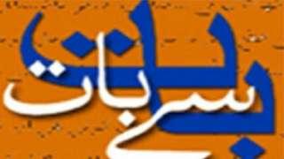 وسعت اللہ خان کا کالم بات سے بات