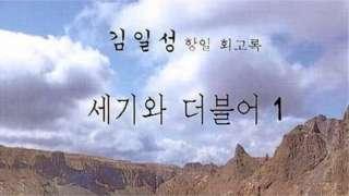 북한 김일성 주석의 회고록 '세기와 더불어'