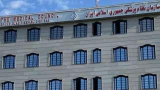 سازمان نظام پزشکی ایران