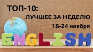 """English: топ-10 за неделю 18-24 ноября (Уроки английского языка, видео, аудио, мультфильмы и тесты Би-би-си"""")"""