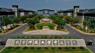 南京師範大學中北學院官網照片。