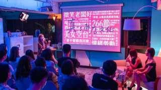 台湾某酒吧聚会