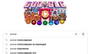 Поисковая строка Google 5 сентября 2021 года