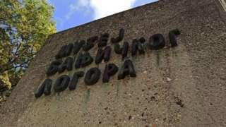 muzej banjickog logora beograd