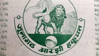 జునాగఢ్ ఆర్జీ హుకుమత్