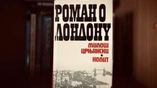 Knjiga Roman o Londonu