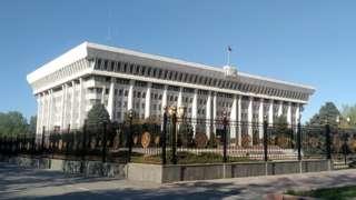 Бишкек. Оқ Уй