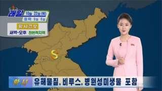 Kuzey Kore toz bulutları