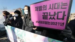 지난 31일 국회의사당 앞에서 열린 낙태죄 없는 2021년 맞이 기자회견
