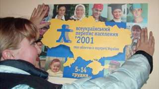 Перепись-2001