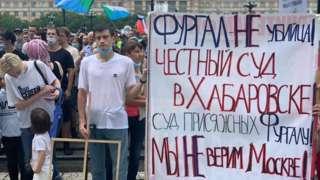 Митинг в Хабаровске 1 августа