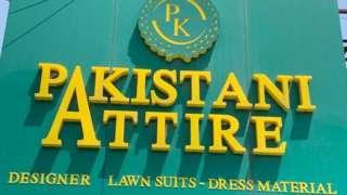 پاکستانی اٹائر