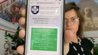 дигитални зелени сертификат
