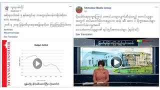 ဖေ့စ်ဘွတ်ခ်က ဖယ်ရှားလိုက်တဲ့ စာမျက်နှာတွေ