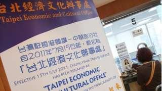 2011年7月15日,中华民国政府驻港机构更名为台北经济文化办事处