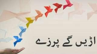 عمران خان، اڑیں گے پرزے، آمنہ مفتی
