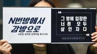 대표적인 국내 온라인 그루밍 사례로 '텔레그램 n번방 사건'이 꼽힌다