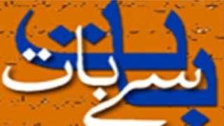 بات سے بات وسعت اللہ خان کا کالم