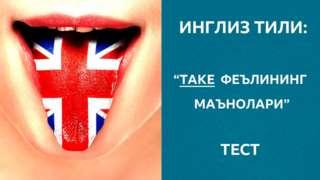 Инглиз тили: take феълининг маънолари тест