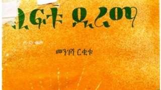 Kitaaba Obbo Mangashaa jalqabaa kan Saabaan bara 1981 ALA barreeefame