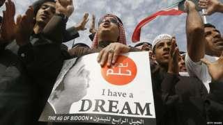 Members of the Bidoun community protesting