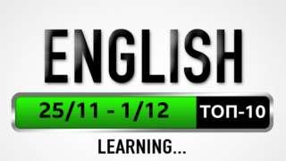 """English: топ-10 за неделю 25 ноября - 1 декабря (Уроки английского языка, видео, аудио, мультфильмы и тесты Би-би-си"""")"""