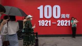 中国各地庆祝中共建党百年