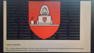 киберпартизаны