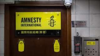 ဟောင်ကောင်၊ Amnesty International