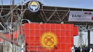 Кыргызстан ЕАЭБке 2014-жылы ккошулган.