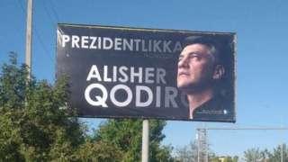 Алишер Қодиров банери