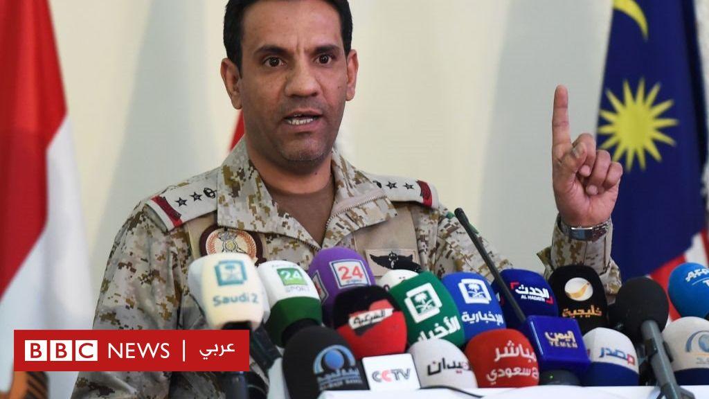 حرب اليمن: التحالف الذي تقوده السعودية