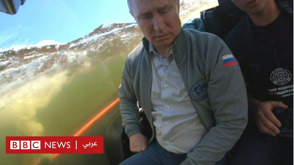 بوتين في قاع الخليج!